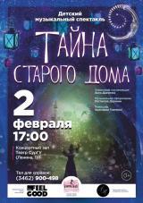 Детский музыкальный спектакль «Тайна старого дома» постер плакат