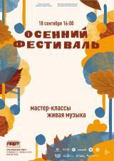 """Культурно-массовое мероприятие """"Осенний фестиваль"""" постер плакат"""