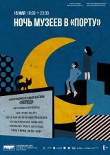 """Ночь музеев в """"Порту"""" постер плакат"""
