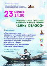 """Национальный праздник """"День Обласа"""" постер плакат"""