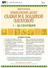 Викторина «Краеведческий десант. Сказки М. К. Волдиной (Вагатовой)» постер плакат