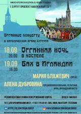 """Органный концерт """"Бах в ИРЛАНДИИ"""" постер плакат"""