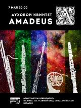 Концерт духового квинтета «Amadeus» постер плакат