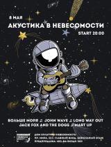 Акустика в Невесомости постер плакат