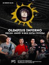 OLIMPIUS INFERNO постер плакат