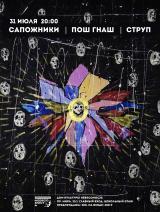 САПОЖНИКИ | ПОШ ГНАШ | СТРУП постер плакат