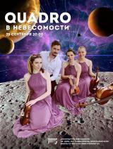 QUADRO В НЕВЕСОМОСТИ постер плакат