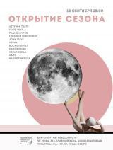 Открытие сезона в Невесомости постер плакат