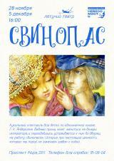 КОСМОПОРТ17. Презентация дебютного альбома постер плакат
