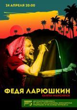 Федя Ларюшкин в Невесомости постер плакат