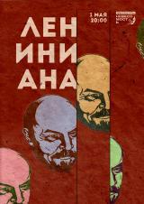 Лениниана постер плакат