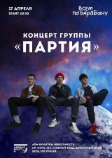 Концерт группы «Партия» постер плакат