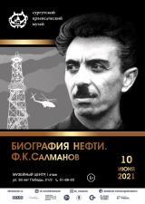 Выставка «Биография нефти. Ф.К. Салманов» постер плакат