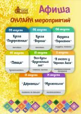 Афиша онлайн мероприятий постер плакат