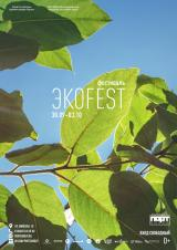 "фестиваль ""ЭКО FEST"" постер плакат"