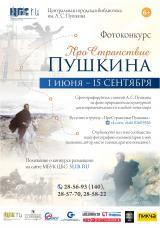 Фотоконкурс «ПроСтранствие Пушкина - 2021» постер плакат