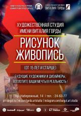 Занятия по рисунку и живописи постер плакат