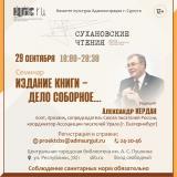 Центральная библиотека в День памяти поэта Петра Суханова  проведёт  семинар для начинающих писателей постер плакат