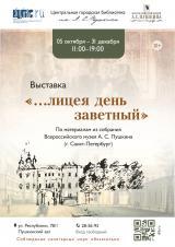 Выставка «…лицея день заветный» постер плакат