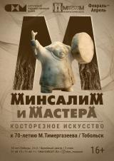 Выставка Минсалим и мастера 16+  постер плакат