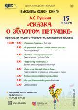 Выставка одной книги «Сказка о золотом петушке» постер плакат
