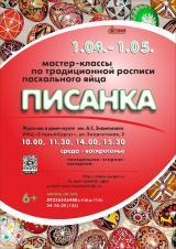 """Афиша """"Писанка"""" постер плакат"""