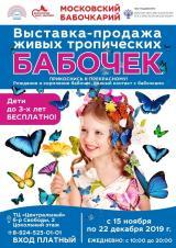 Выставка живых тропических бабочек постер плакат