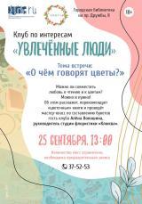 Встреча клуба «Увлеченные люди» постер плакат
