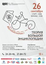 ВелоБиблиоКвест-2021 «Теория большой энциклопедии» постер плакат