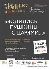 Выставка «Водились Пушкины с царями…» постер плакат