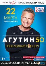 Леонид Агутин постер плакат