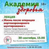 Академия здоровья – «Жизнь после операции аортокоронарного шунтирования». постер плакат
