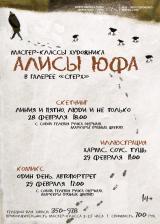 Мастер-классы постер плакат