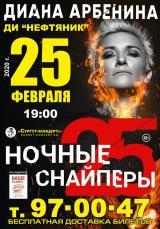 """Сургут встречай!!! 25 февраля Диана Арбенина группа """"Ночные снайперы""""! постер плакат"""