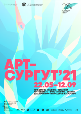Выставка «Арт-Сургут» постер плакат