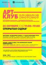 """Арт-клуб """"Открытая сцена"""" постер плакат"""