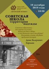 Встреча «Советская школа. Территория надежды» постер плакат