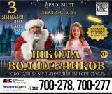 МультиЁлка. ШКОЛА ВОЛШЕБНИКОВ постер плакат