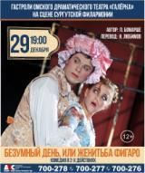 """Спектакль """"Безумный день, или Женитьба Фигаро"""" постер плакат"""