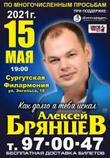 Внимание! 15 мая единственный концерт Алексея Брянцева! постер плакат