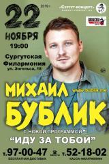 Сургут ВСТРЕЧАЙ! 22 ноября единственный концерт Михаила Бублика!  постер плакат