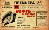 Спектакль «Нефть – на кончике долота!» постер плакат
