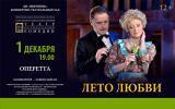 Спектакль «Лето любви» Санкт-Петербургский театр музыкальной комедии   постер плакат