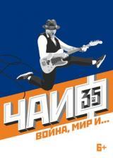 "группа""ЧАЙФ"" постер плакат"