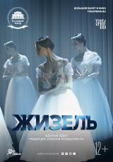 Жизель постер плакат