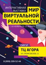 Выставка «Мир Виртуальной Реальности». Всё самое лучшее из мира VR для всей семьи на одной площадке постер плакат