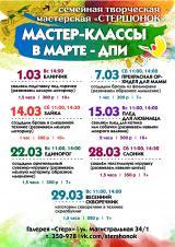 мастер-классы по декоративно-прикладному искусству постер плакат