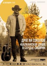 «Балканская душа в сердце Сибири» постер плакат