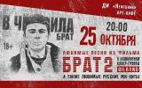Вечеринка по мотивам фильма «Брат2»   постер плакат