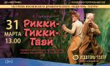 Спектакль «Рикки-Тикки-Тави» «Ведогонь-театр» г.Зеленоград постер плакат